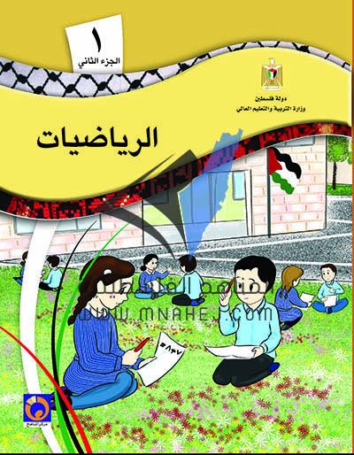 كتاب الرياضيات للصف الأول الفصل الثاني المناهج الفلسطينية المنهاج الفلسطيني