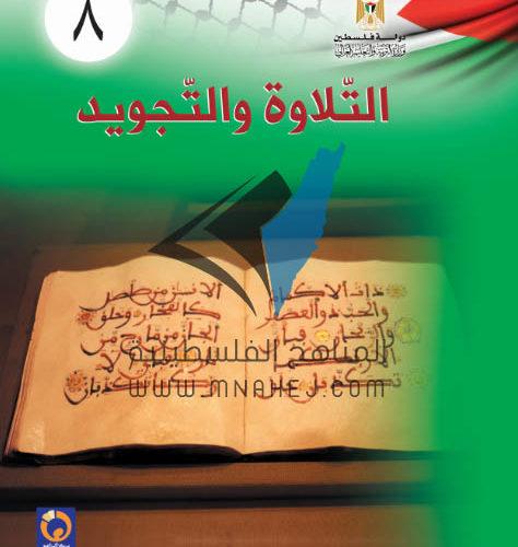 حل كتاب التلاوة والتجويد للصف السابع المنهاج الفلسطيني