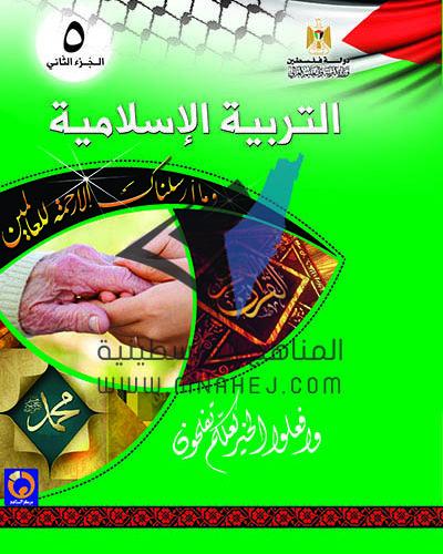 كتاب التربية الاجتماعية والوطنية للصف الخامس الفصل الاول